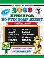 Узорова О. В., Нефедова Е. А.: 3000 новых примеров по русскому языку. 1-4 классы. Безударные гласные