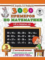 Узорова О. В., Нефедова Е. А.: 3000 примеров по математике. 3 класс. Счет в пределах 100