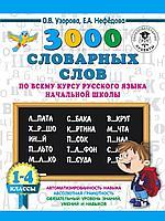 Узорова О. В., Нефедова Е. А.: 3000 словарных слов по всему курсу русского языка начальной школы. 1-4 классы