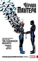 Коатс Т.-Н., Стелфриз Б.: Чёрная Пантера: Народ под нашими ногами. Книга 3