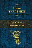 Тургенев И. С.: Собрание повестей и рассказов в одном томе