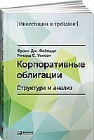 Фабоцци Ф. Дж., Уилсон Р. С.: Корпоративные облигации: Структура и анализ
