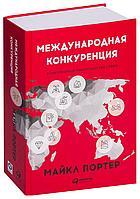 Портер М.: Международная конкуренция. Конкурентные преимущества стран