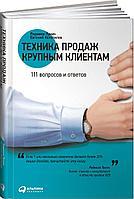 Лукич Р., Колотилов Е.: Техника продаж крупным клиентам