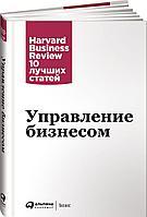 Коллектив авторов (HBR): Управление бизнесом
