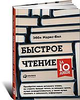 Маркс-Бил Э.: Быстрое чтение за 10 дней
