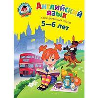 Крижановская Т. В.: Английский язык: для детей 5-6 лет