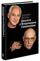 Волков С. М.: Диалоги с Владимиром Спиваковым