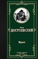 Достоевский Ф. М.: Идиот (лучшая мировая классика)