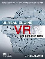 Макеффри М.: Unreal Engine VR для разработчиков