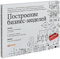Остервальдер А., Пинье И.: Построение бизнес-моделей. Настольная книга стратега и новатора