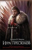 Мартин Дж. Р. Р.: Игра престолов
