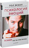 Экман П.: Психология эмоций. Я знаю, что ты чувствуешь