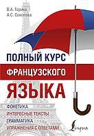 Горина В. А., Соколова А. С.: Полный курс французского языка