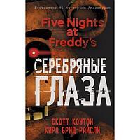 Коутон С., Брид-Райсли К.: Пять ночей у Фредди. Серебряные глаза