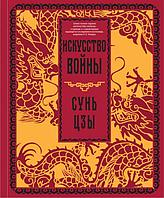 Сунь-цзы: Искусство войны. Большая военная энциклопедия. Подарочное издание