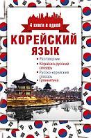 Погадаева А. В.: Корейский язык. 4 книги в одной: разговорник, корейско-русский словарь, русско-корейский