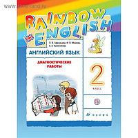 Английский язык. Rainbow English. 2 класс. Диагностические работы. Афанасьева О. В., Михеева И. В., Баранова