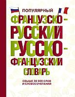 Геннис Г.: Популярный французско-русский русско-французский словарь