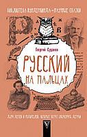 Суданов Г. С.: Русский на пальцах