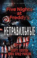 Коутон С., Брид-Райсли К.: Пять ночей у Фредди. Неправильные
