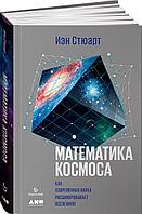 Стюарт И.: Математика космоса: Как современная наука расшифровывает Вселенную