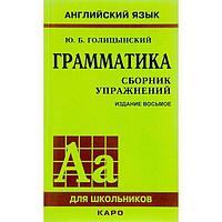 Голицынский Ю. Б.: Грамматика. Сборник упражнений. Изд. 8-е