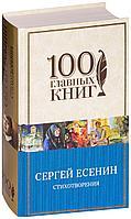 Есенин С. А.: Стихотворения
