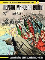 Бичанина З. И., Креленко Д. М.: Первая мировая война. Большой иллюстрированный атлас