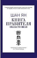 Шан Ян: Книга правителя области Шан