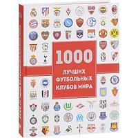 Лёзэ Ж.: 1000 лучших футбольных клубов мира (2-е изд.)