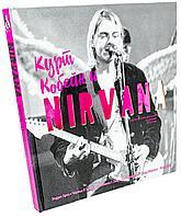 Эрлз Э., Кросс Ч. Р. и др.: Курт Кобейн и Nirvana. Иллюстрированная история группы