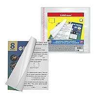 Обложки универсальные с клеевым краем для учебников 232х440 ErichKrause