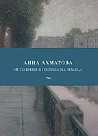 Ахматова А. А.: В то время я гостила на земле