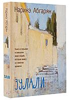 Абгарян Н.: Зулали (2е изд.)
