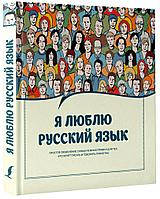Ефремова Н. В., Судакова О. В., Черных А. В., Икрамова Я. В.: Я люблю русский язык!