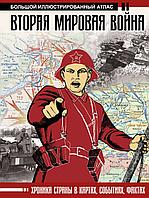 Бичанина З. И., Креленко Д. М.: Вторая мировая война. Большой иллюстрированный атлас