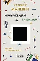 Малевич К. С.: Черный квадрат. Мир как беспредметность
