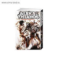 Графические романы. Манга. Атака на Титанов. Атака на Титанов. Книга 6. Исаяма Х.