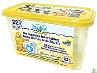 Babyline: Био растворяемые капсулы для стирки детских вещей и пеленок №22