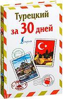 Лукашевич Д. П.: Турецкий за 30 дней