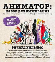 Уильямс Ричард: Аниматор: набор для выживания. Секреты и методы создания анимации, 3D-графики и компьютерных