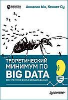 Ын А.: Теоретический минимум по Big Data. Всё что нужно знать о больших данных