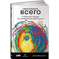 Берковичи Д.: Происхождение всего: от Большого взрыва до человеческой цивилизации
