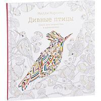 Маротта М.: Дивные птицы. Книга для творчества и вдохновения