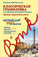 Бонк Н. А., Салтыкова Е. М.: Классическая грамматика к учебникам английского языка. Правила, упражнения, ключи