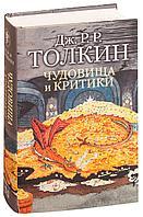 Толкин Дж. Р. Р.: Чудовища и критики
