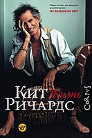 Ричардс Кит: Жизнь