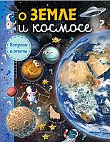 Собе-Панек М. В.: О Земле и космосе