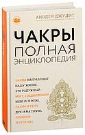 Анодея Джудит: Чакры: популярная энциклопедия для начинающих (новое оформление)